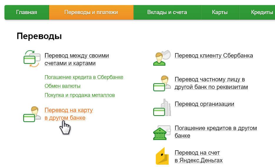 Как сделать перевод на счет в сбербанке 119