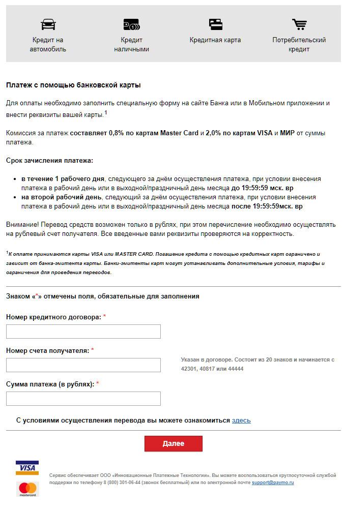 Как оплатить кредит Русфинанс банка через Сбербанк Онлайн
