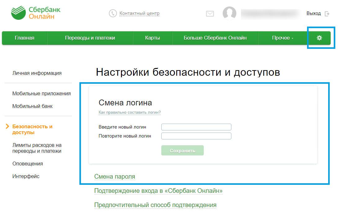 Поменять действующие логин и пароль для входа в Сбербанк онлайн можно через меню настройки после авторизации в Личном кабинете