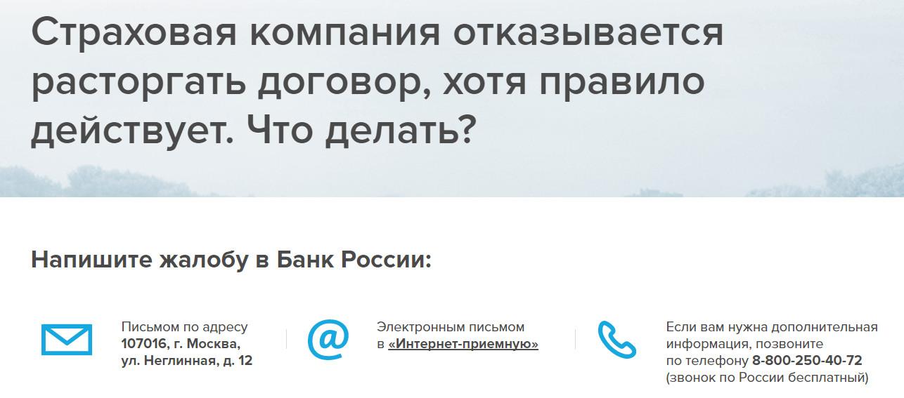 Отказ от страховки по кредиту Сбербанка: образец 2018
