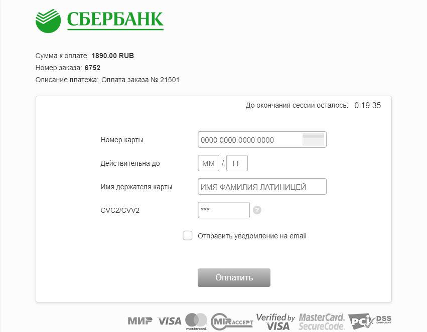 Типовая форма, которую необходимо будет заполнить при оплате товаров или услуг в сети интернет, указав, в том числе, и CVV2 или CVC2 код