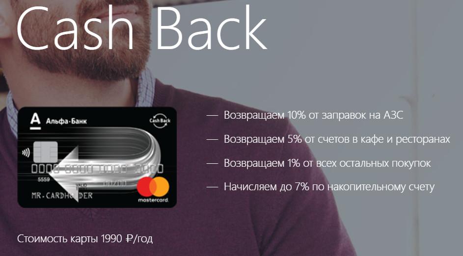 Альфа банк карта кэшбэк сроки