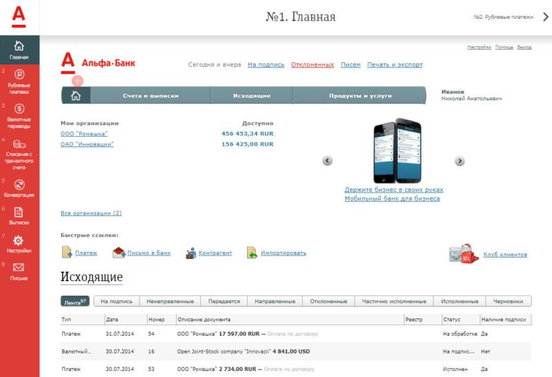 Интернет-банк Альфа-Бизнес Онлайн