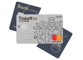 120 дней на погашение кредита другого банка