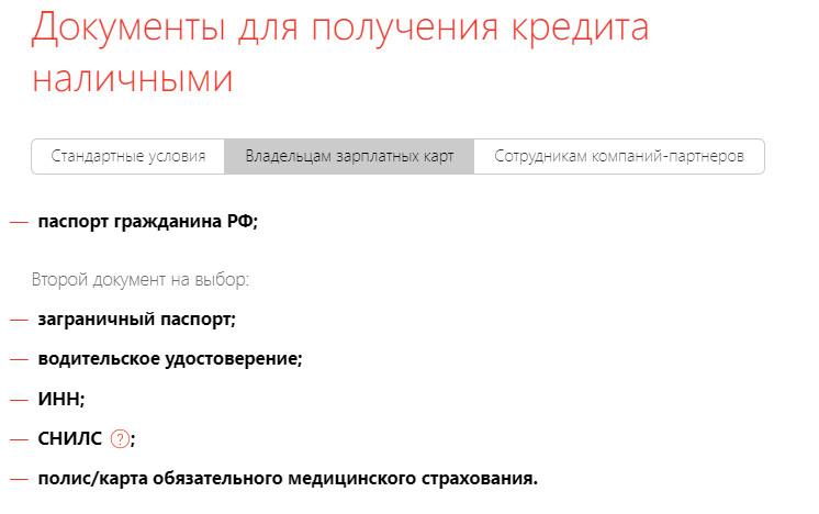 Изображение - Кредит в альфа-банке для зарплатных клиентов Sokrashhennyj-spisok-dokumentov-dlya-zarplatnyh-klientov