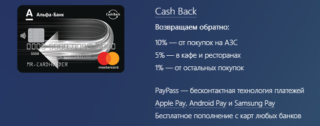 Условия для владельцев карты Cash Back