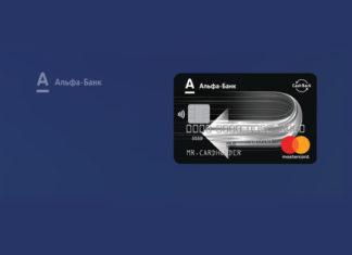 Условия пользования дебетовой картой кэшбэк от Альфа-Банка