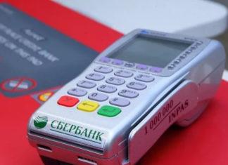 Стоимость эквайринга в Сбербанке для ИП и юридических лиц