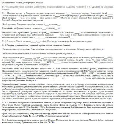 Образец Предварительного договора купли-продажи квартиры Сбербанк