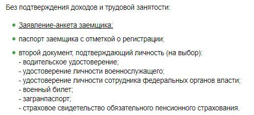 """Документы для ипотеки в Сбербанке варианта """"По двум документам"""""""