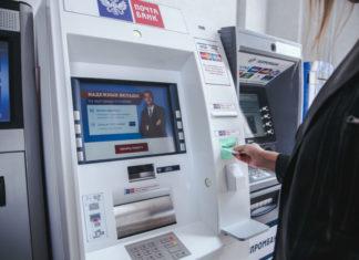 положить деньги на карту почта банка без комиссии