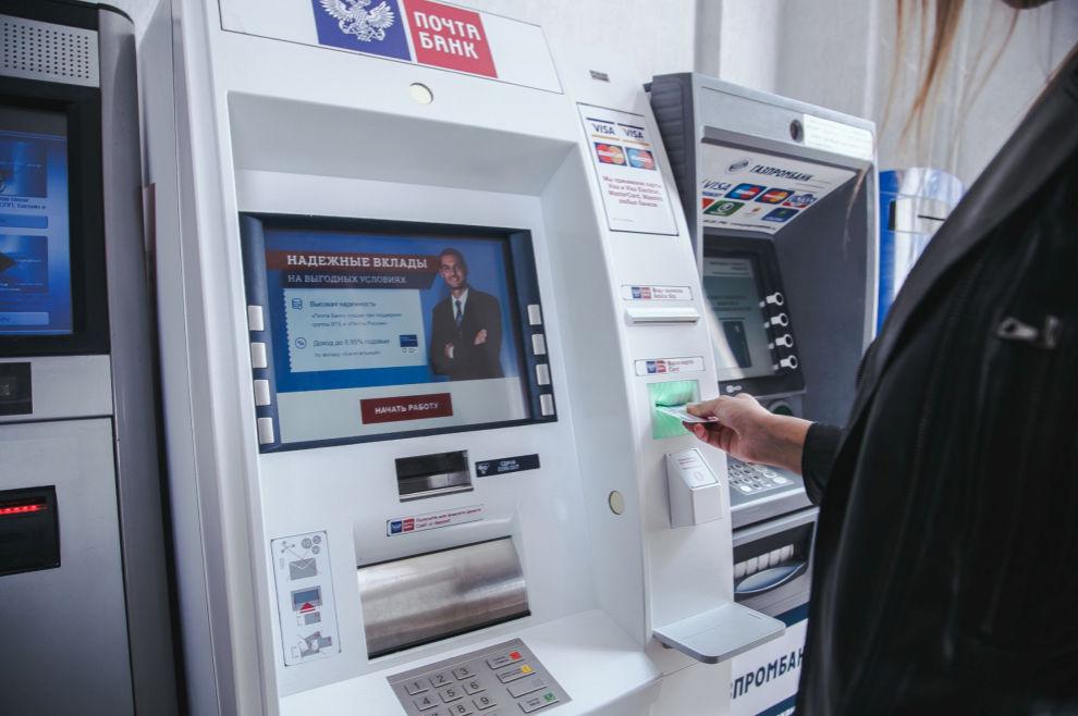 Где положить деньги на карту Почта Банка