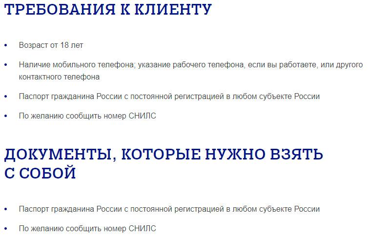 Почта банк кредит на покупку жилья