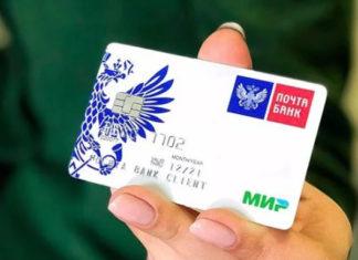 На каких условиях Почта Банк оформляет пенсионную карту МИР