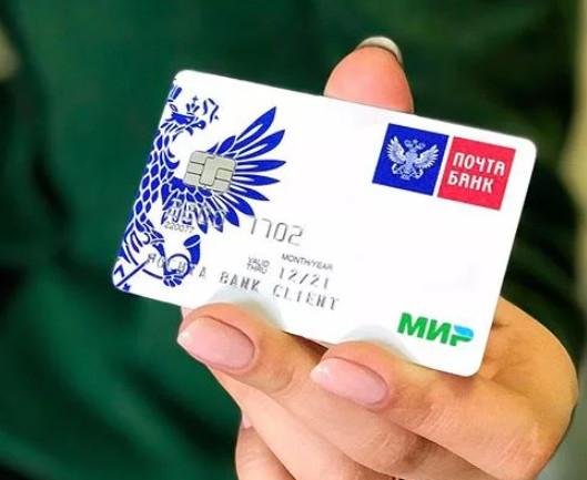 Изображение - Дебетовая карта почта банка для пенсионеров 2017-10-20_123548