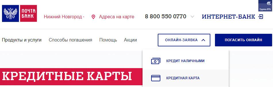 Подать заявку на кредит в почта банк онлайн заявка на кредитную карту оформить онлайн