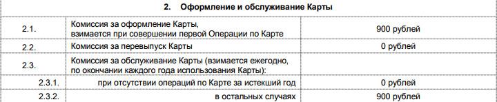 комиссия за обслуживание кредитной карты