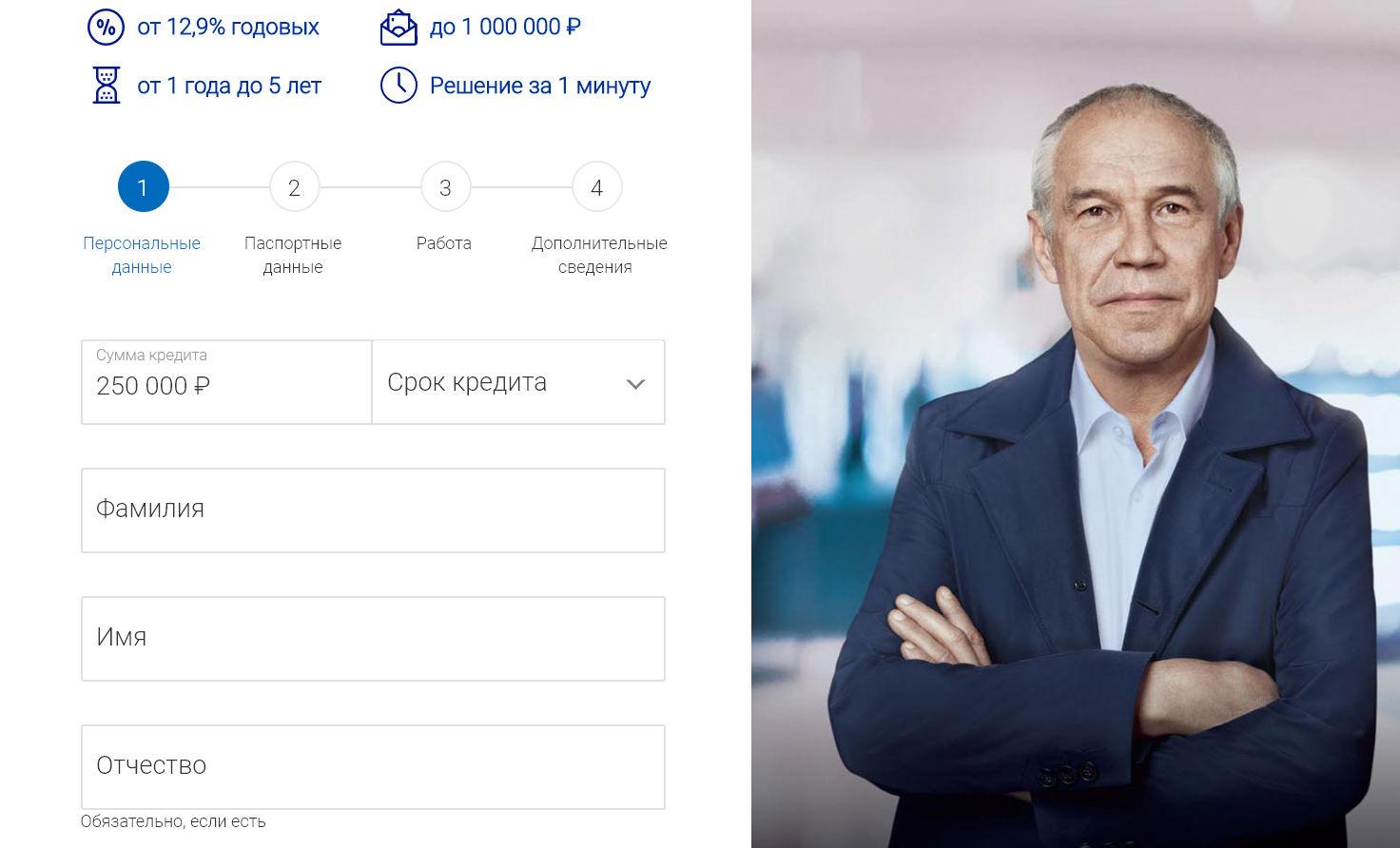 Открыть вклад в Почта Банке онлайн, тарифы, документы