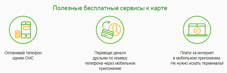 Сбербанк предлагает актуальный для каждого возраста набор опций по карте