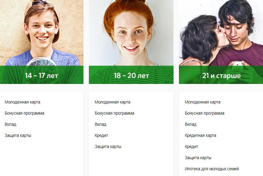Посмотрите, что может предложить Сбербанк для клиентов разной возрастной категории