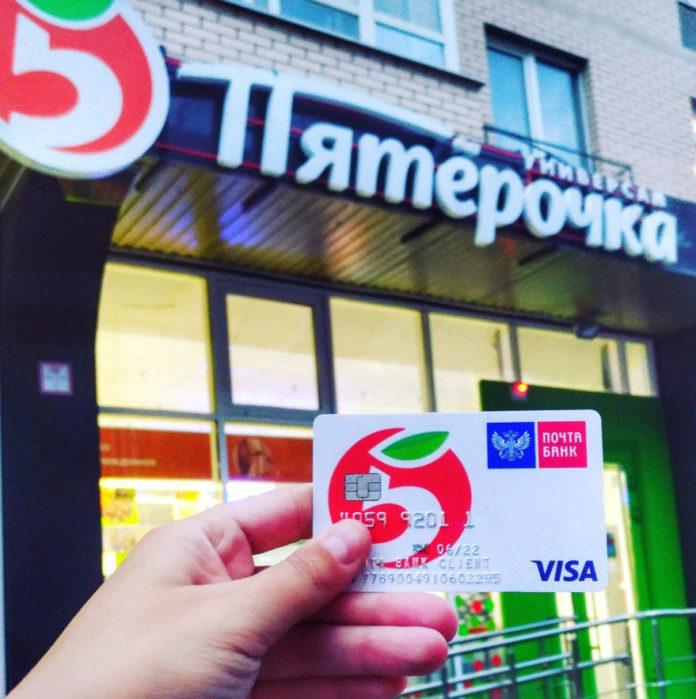 почта банк карта мир личный кабинет вход