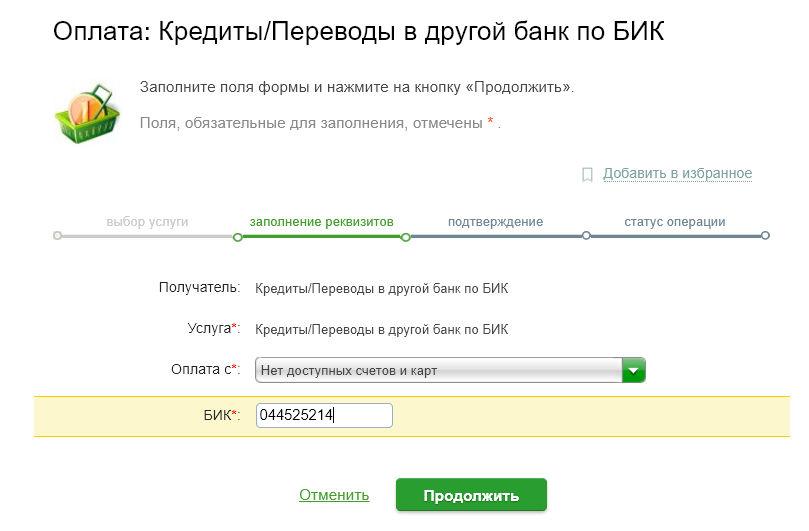 Почта банк оплата кредита онлайн кредит в мтс банке онлайн