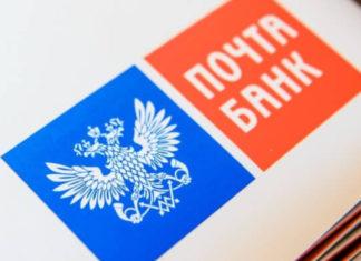 почта банк какие документы нужны для кредита