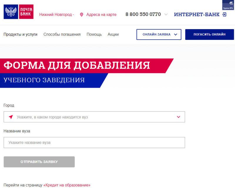 Если вашего учебного заведения нет в списке партнеров банка, вы можете отправить заявку на его аффиляцию