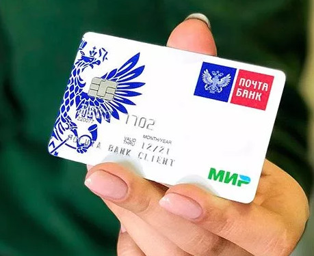 Карта МИР - условия Почта Банка