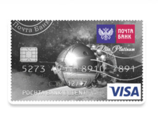 Условия пользования кредитной картой Почта Банка Элемент 120 дней, снятие наличных, онлайн заявка