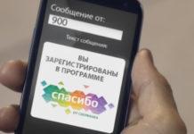 Где потратить бонусы Спасибо от Сбербанка в Екатеринбурге