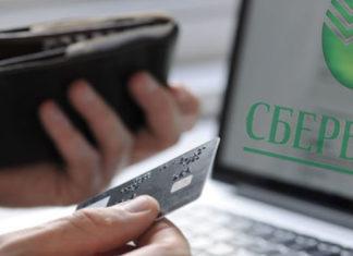 заплатить кредит почта банк через карту сбербанка
