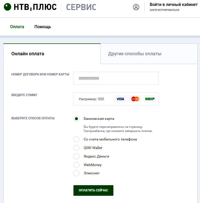 Простой и доступный способ оплатить НТВ Плюс с помощью банковской карты - через официальный сайт телекомпании