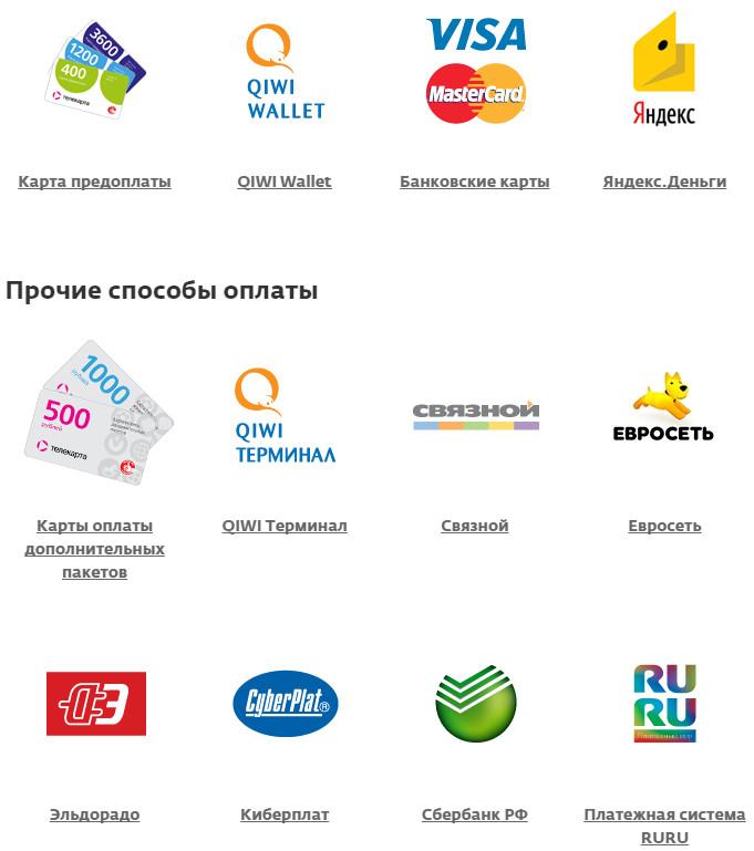 Оплатить услуги Телекарты можно самыми разными способами