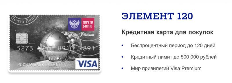 Изображение - Онлайн-заявка на кредитную карту почта банка 2017-10-30_234259-800x287