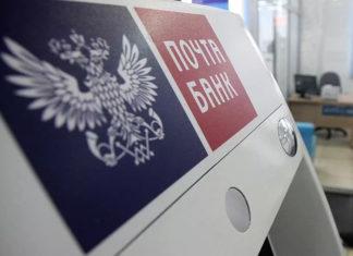 Как снять деньги без комиссии в Почта Банке, снятие наличных