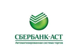 Сбербанк АСТ и УТП - электронная торговая площадка по 44 и 223 ФЗ для госзакупок, вход в личный кабинет