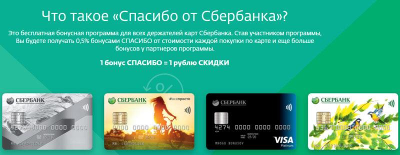 В бонусной программе Спасибо имеют право участвовать любые карты, выпущенные Сбербанком