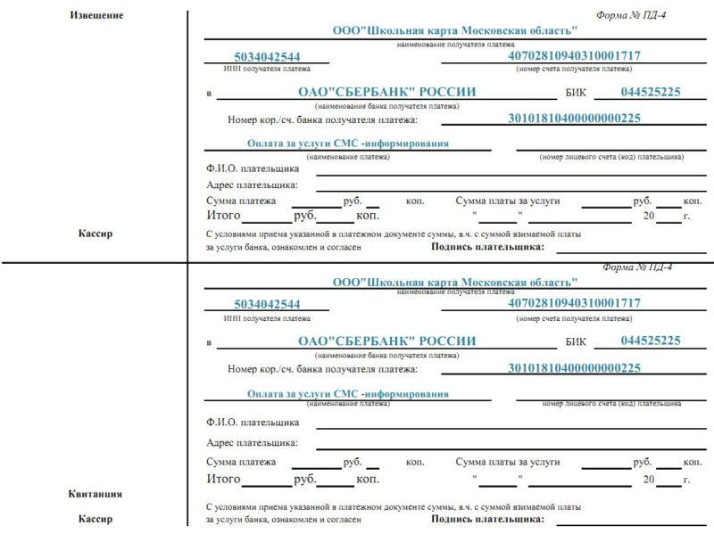 Обратите внимание, не каждую школьную карту можно оплатить в Интернет банке или на сайте самой карты, некоторые проекты оплачиваются в кассах с помощью квитанций. Приведен пример заполнения документа для школьной карты Московской области.