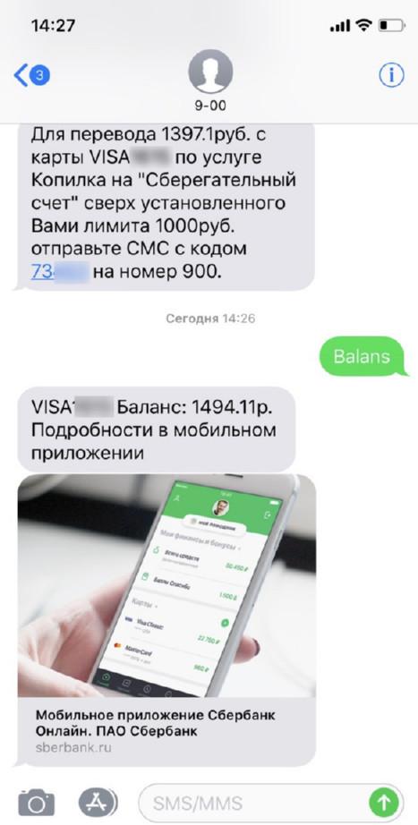 Вместе с сообщением об остатках средств вы получите ссылку на удобное мобильное приложение Сбербанка