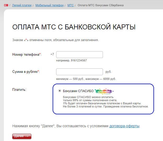 Чтобы оплатить услуги МТС, воспользуйтесь формой на официальном сайте провайдера