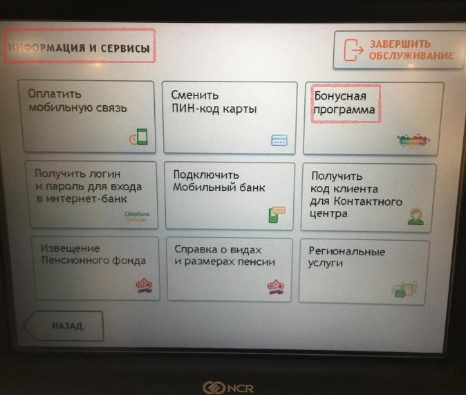 Пройдите путь: Главное меню - Информация и сервисы - Бонусная программа, после чего на экране высветится бонусный баланс Спасибо