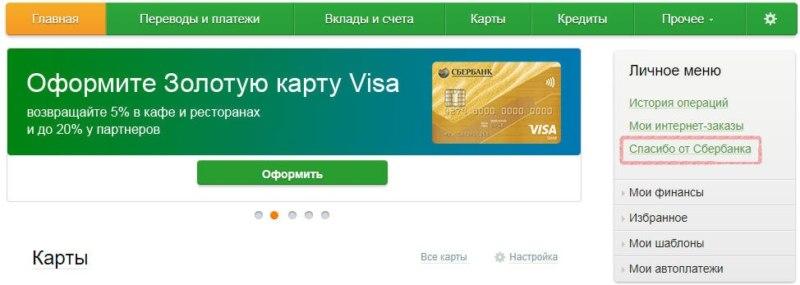 """После входа в интернет-банк на панели справа найдите """"Спасибо от Сбербанка"""""""