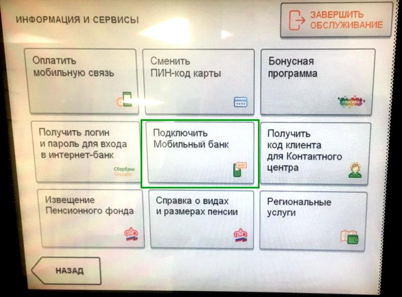 Как поменять номер, привязанный к карте Сбербанка на новый