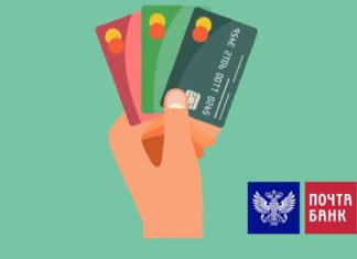 Как сделать и сколько идет перевод денег с карты на карту через Почта Банк