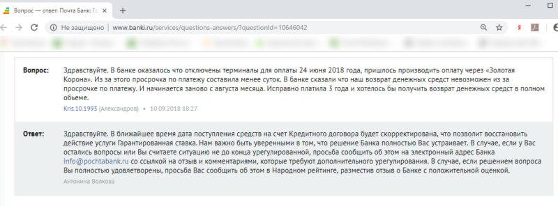 Отзывы о Гарантированной ставке Почта Банка в 2018 году