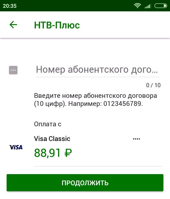 Пользователям Сбербанк онлайн рекомендуется использовать мобильное приложение для оплаты НТВ Плюс - дополнительная экономия времени