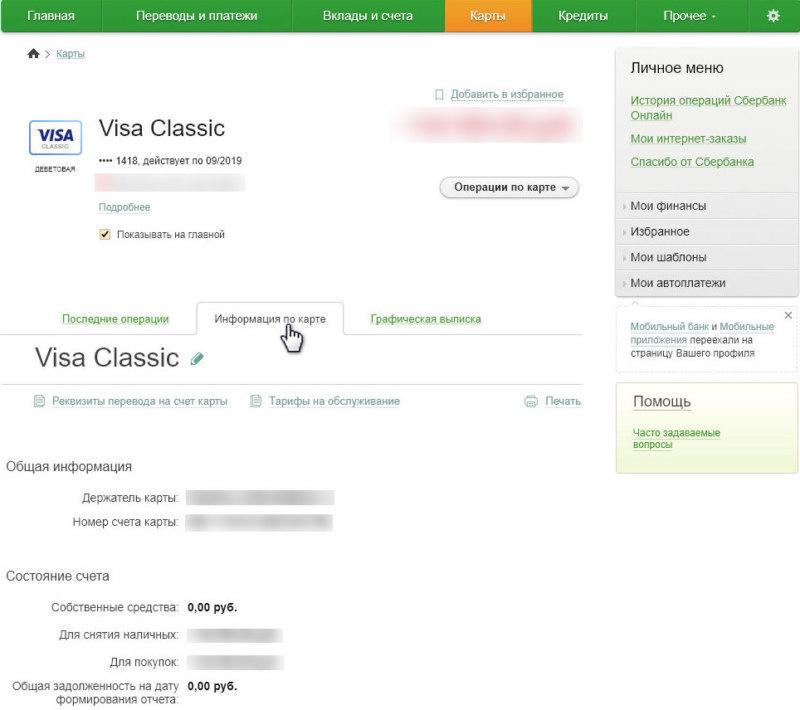 Узнаем номер счета карты Сбербанка в Сбербанк Онлайн - личный кабинет. Шаг 2