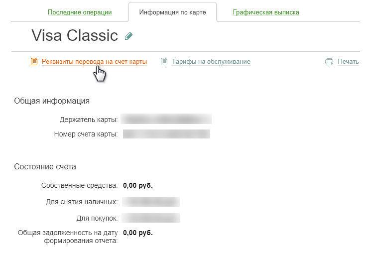 Узнаем номер счета карты Сбербанка в Сбербанк Онлайн - личный кабинет. Шаг 3