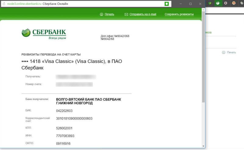 Узнаем номер счета карты Сбербанка в Сбербанк Онлайн - личный кабинет. Шаг 4